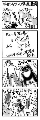 2004年9月7日のシバツレ漫画2_b0057675_11174809.jpg