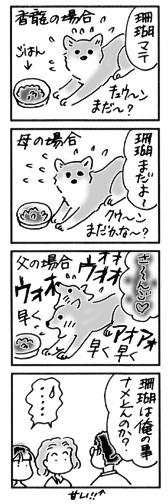 2004年9月7日のシバツレ漫画2_b0057675_11175121.jpg