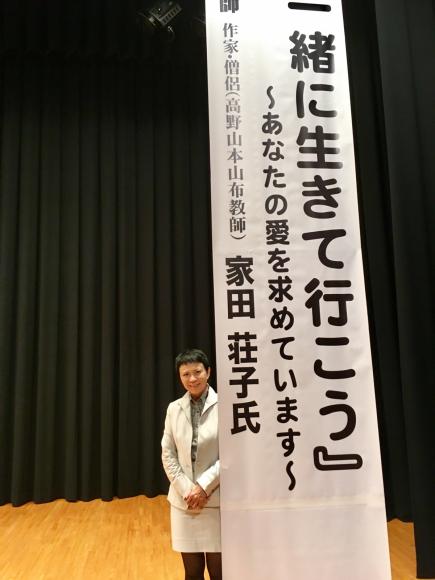 講演・えびの市(宮崎県)_d0339676_16430331.jpg