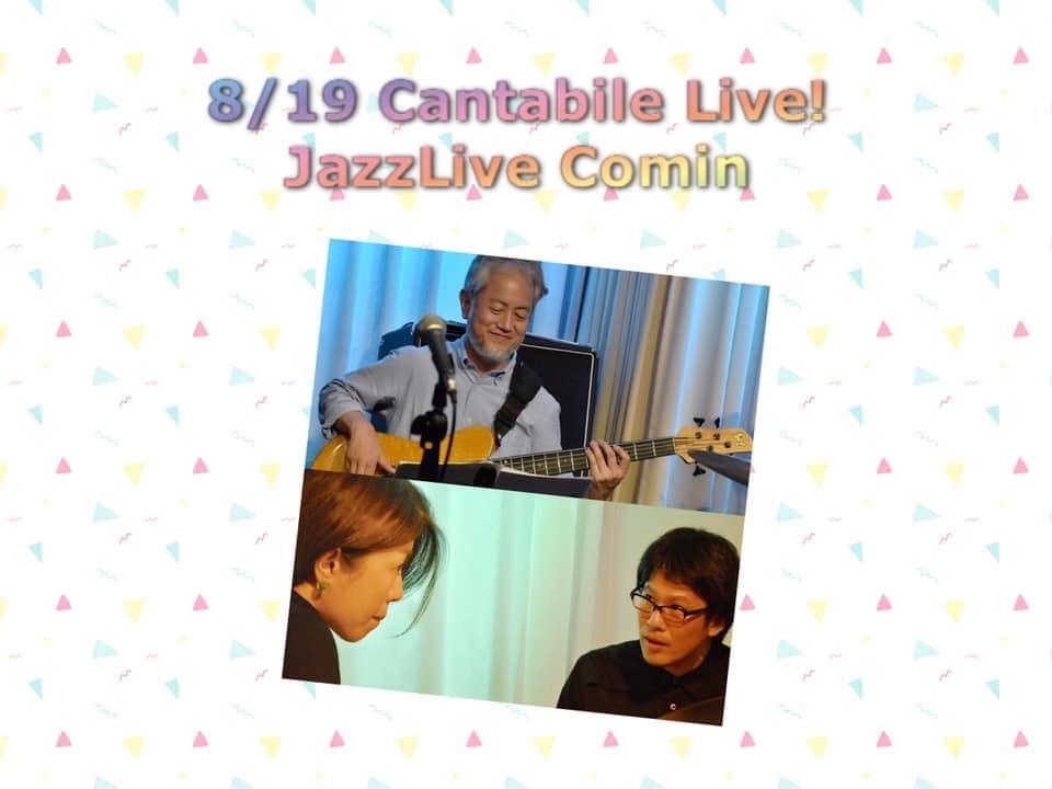 Jazzlive Comin ジャズライブ カミン  広島  本日月曜日のライブ!_b0115606_09552940.jpeg