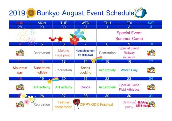 August Event Scedule_c0315908_10071864.jpeg