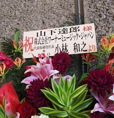 山下達郎@神奈川県民ホール_a0000912_12211270.jpg