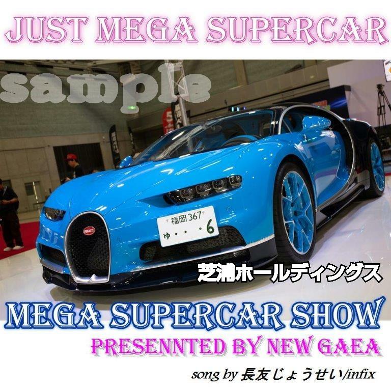 音楽担当の国内最大級 『MEGA SUPERCAR MOTOR SHOW』 MVもぜひ!_b0183113_17404549.jpg