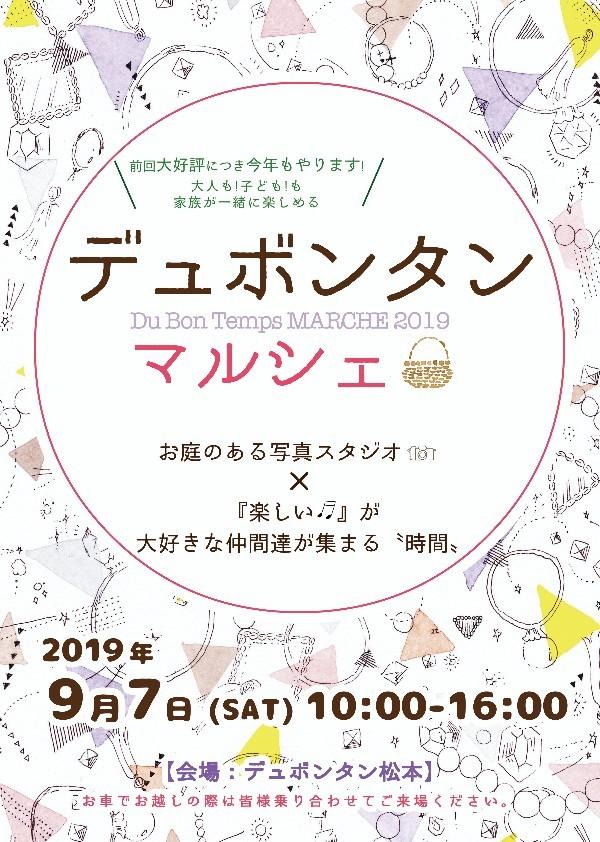 9月7日は松本でマルシェ_c0289116_18593514.jpg