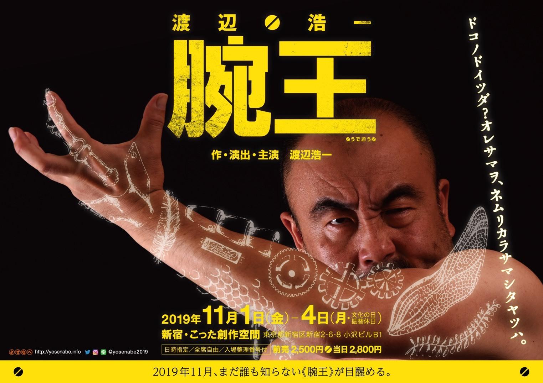 渡辺浩一「腕王」チケット発売開始!!_a0125023_19152737.jpeg