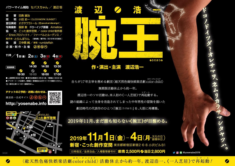 渡辺浩一「腕王」チケット発売開始!!_a0125023_19165063.jpeg