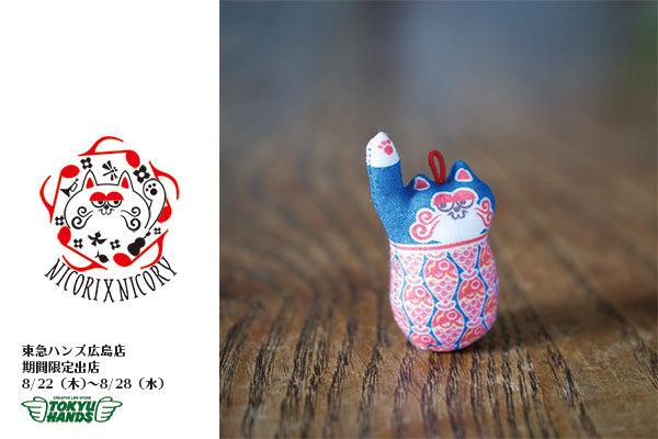 8/22(木)〜8/28(水)は、東急ハンズ広島店に出店します!_a0129631_13464294.jpg