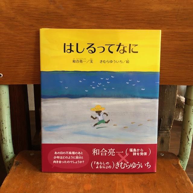 2019年8月「青と夜ノ空セレクト便」で送った本の紹介2_c0328441_16571182.jpg