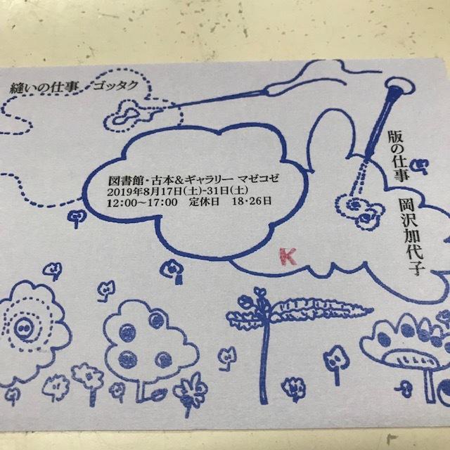知人の展示会_e0226943_22343036.jpg