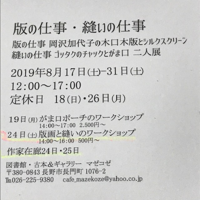 知人の展示会_e0226943_22344022.jpg