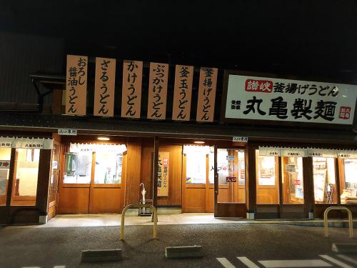 丸亀製麺 三重大学前店_e0292546_21434549.jpg