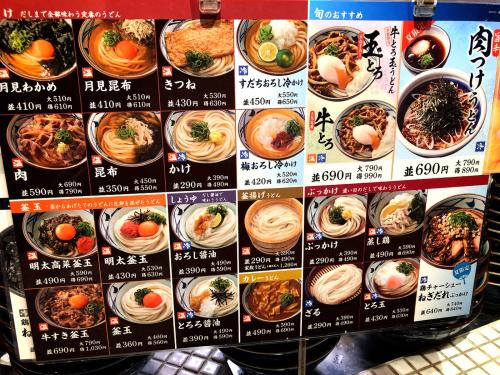 丸亀製麺 三重大学前店_e0292546_21434654.jpg