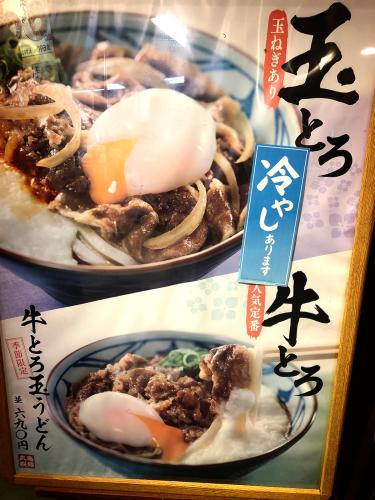 丸亀製麺 三重大学前店_e0292546_21434707.jpg