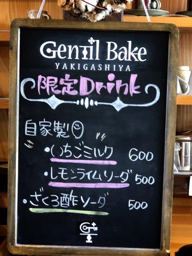 Gentil Bake(ジャンティ ベイク) @2_e0292546_21533738.jpg