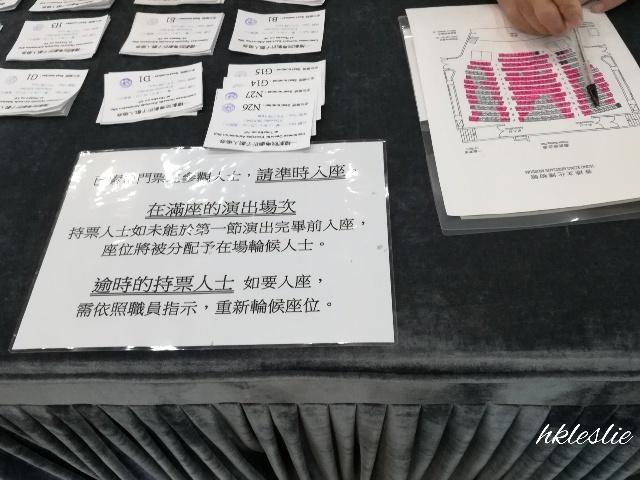 香港文化博物館の粵劇チケット_b0248150_17060626.jpg