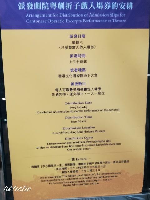 香港文化博物館の粵劇チケット_b0248150_17065850.jpg