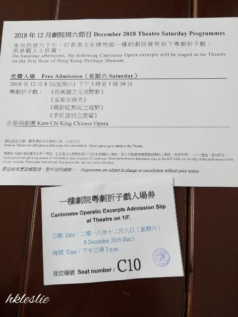 香港文化博物館の粵劇チケット_b0248150_17101074.jpg