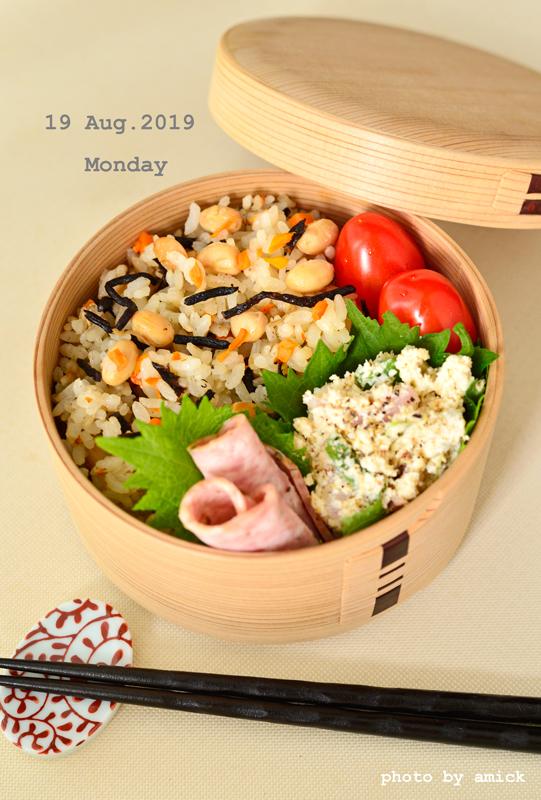 8月20日 火曜日 大豆とひじきの炊き込みごはん_b0288550_21422009.jpg