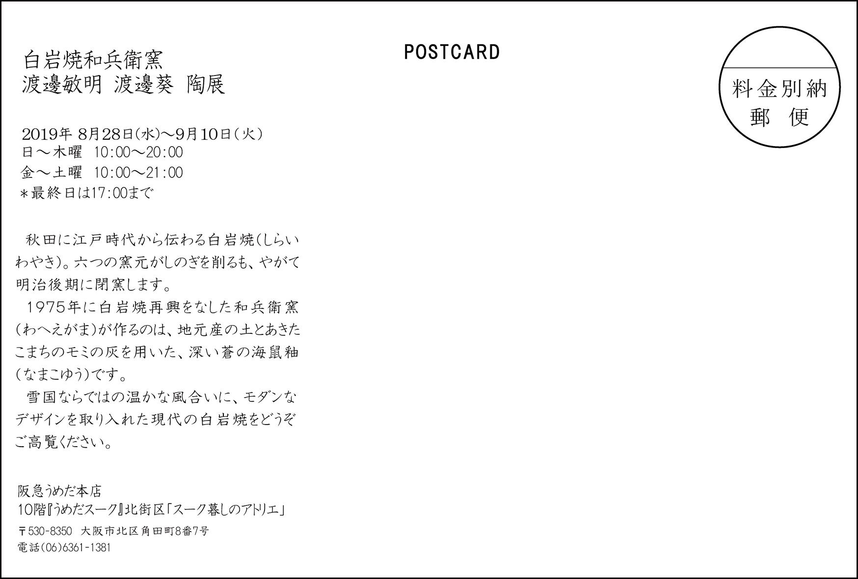 「白岩焼和兵衛窯」とギャラリー「白渓荘」お休みのお知らせ_a0233551_21331558.jpg