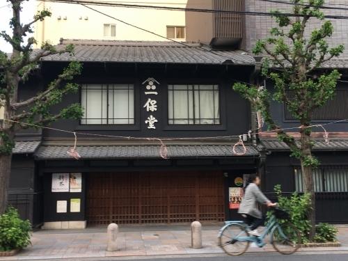 京都の旅\'19Ⅳ 京都青楓その1_e0326953_23521924.jpg