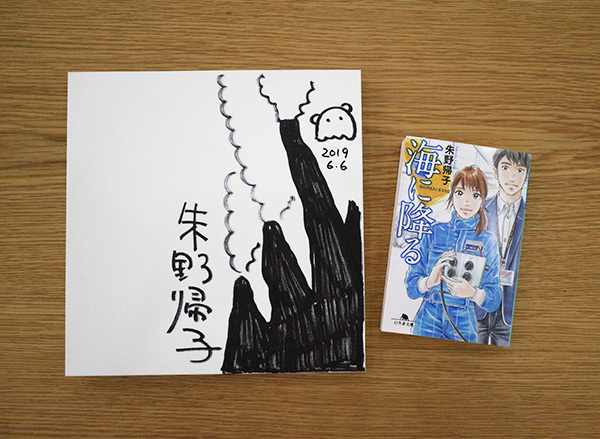 キャンバス日誌、『海に降る』朱野帰子さん編。_c0048265_15111194.jpg