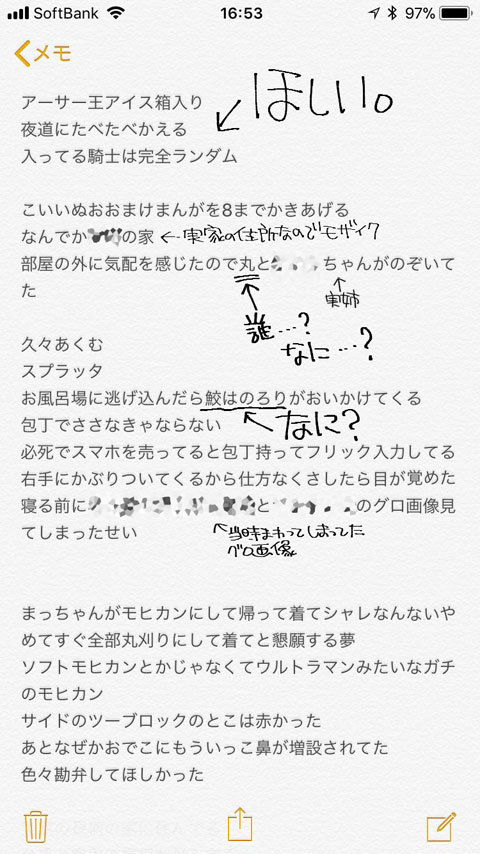 夢日記_a0342172_17310785.jpg