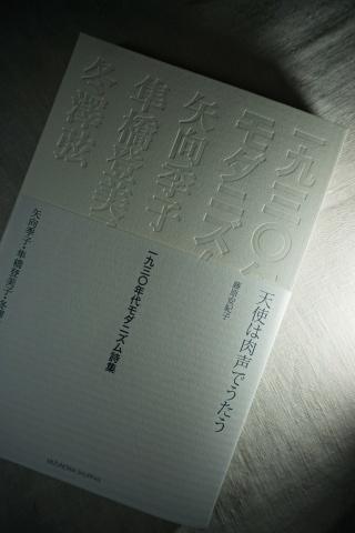 一九三〇年代モダニズム詩集―矢向季子・隼橋登美子・冬澤弦_f0307792_16463063.jpg