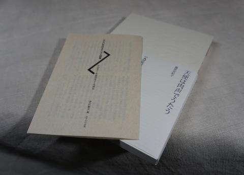 一九三〇年代モダニズム詩集―矢向季子・隼橋登美子・冬澤弦_f0307792_16463577.jpeg