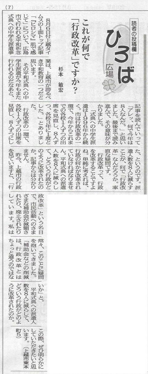 20190819 【上越タイムス】投稿記事が載った_b0013099_15163281.jpg