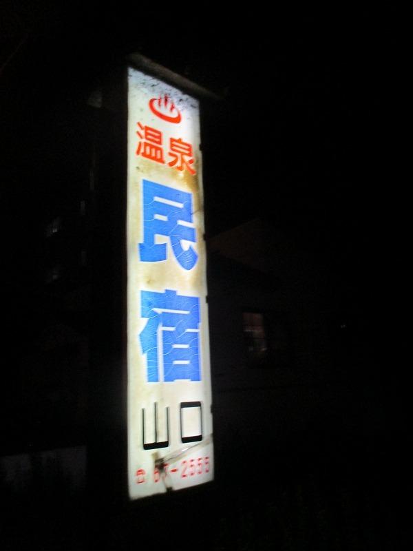 令和元年・道東家族旅行・・・①(8月14日・水)_f0202703_21324094.jpg