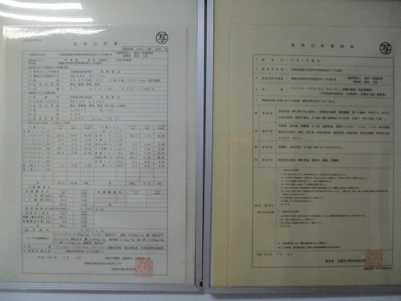 令和元年・道東家族旅行・・・①(8月14日・水)_f0202703_21572664.jpg