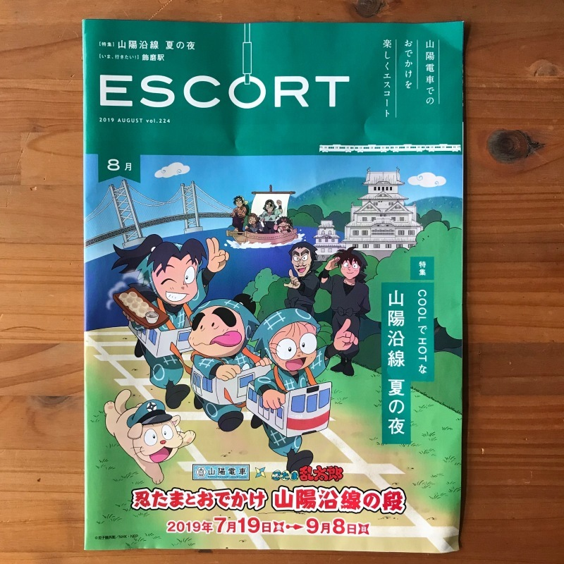 [WORKS]ESCORT vol.224_c0141005_09134083.jpg