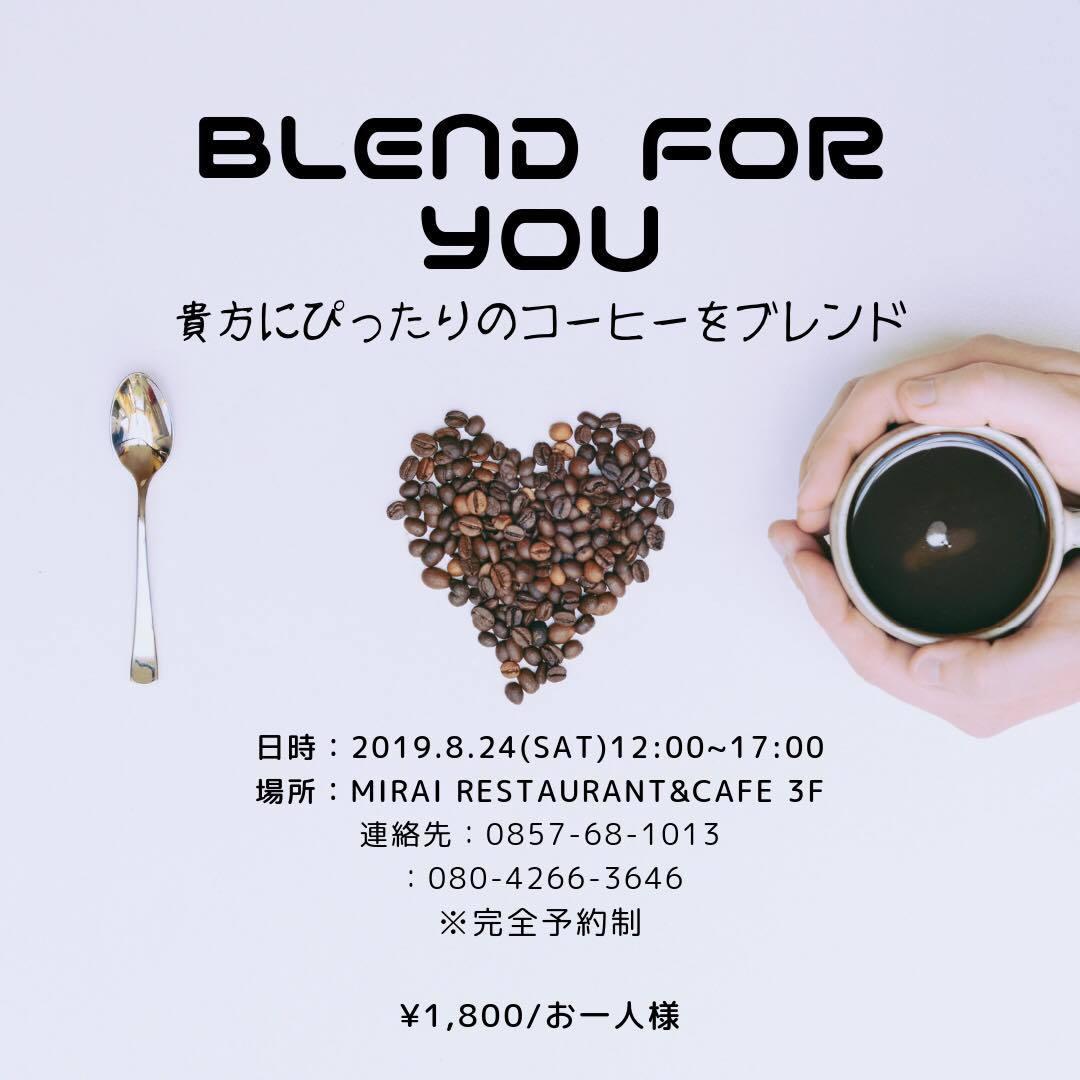 Blend for you...あなただけのおいしい一杯を_c0229219_17010757.jpeg
