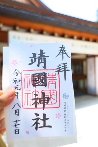 衣服は人生の設計図。靖国神社~銀座~横浜、歩コムの2日間。_d0046025_23520302.jpg