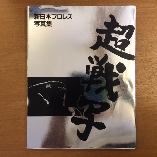 超戦写 新日本プロレス写真集_b0000829_10585755.jpg