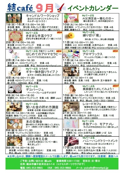 9月のカレンダーです_c0367631_08523268.jpg