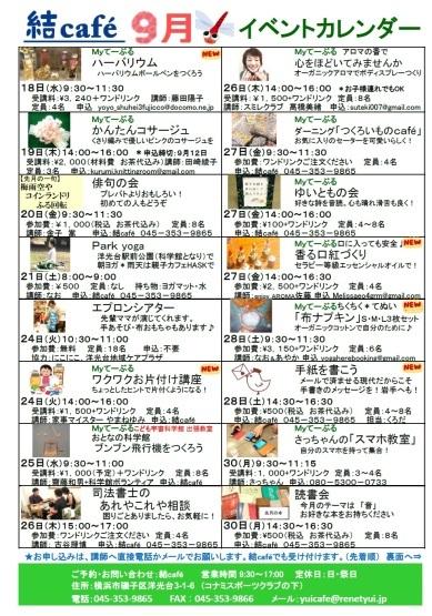 9月のカレンダーです_c0367631_08524389.jpg