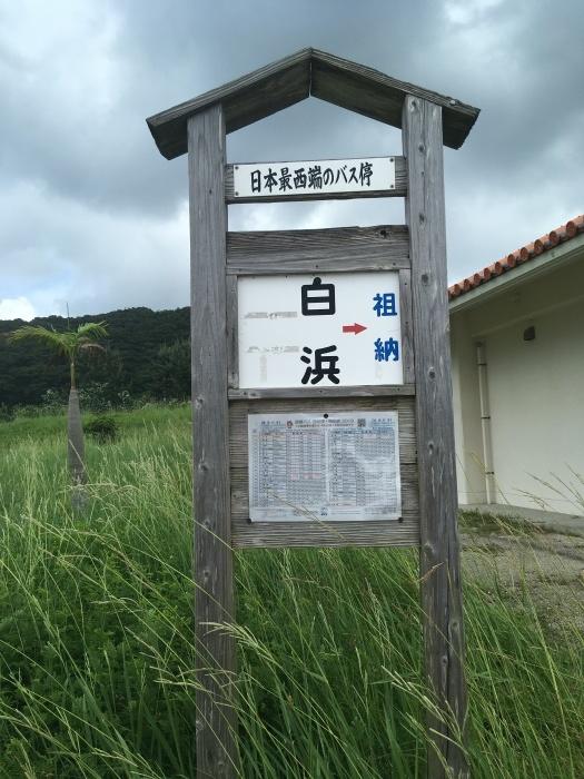 西表島〜ヤラブの木陰〜in 船浮_e0155231_01394242.jpeg