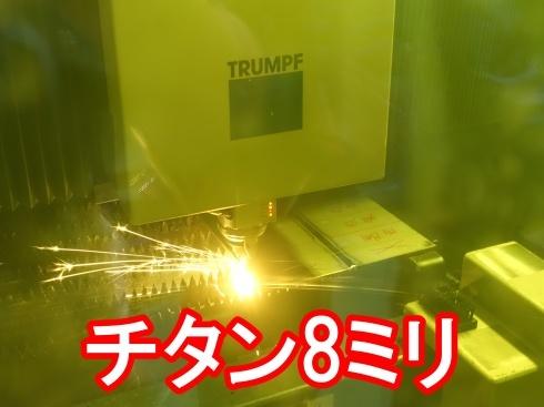 チタンの8ミリをレーザー切断_d0085634_16043613.jpg