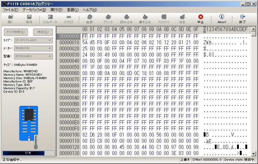 頭が痛くなくなり万事解決BIOSライティングその3_f0182936_18234652.jpg
