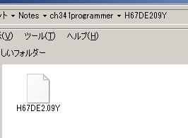 頭が痛くなくなり万事解決BIOSライティングその3_f0182936_18234758.jpg