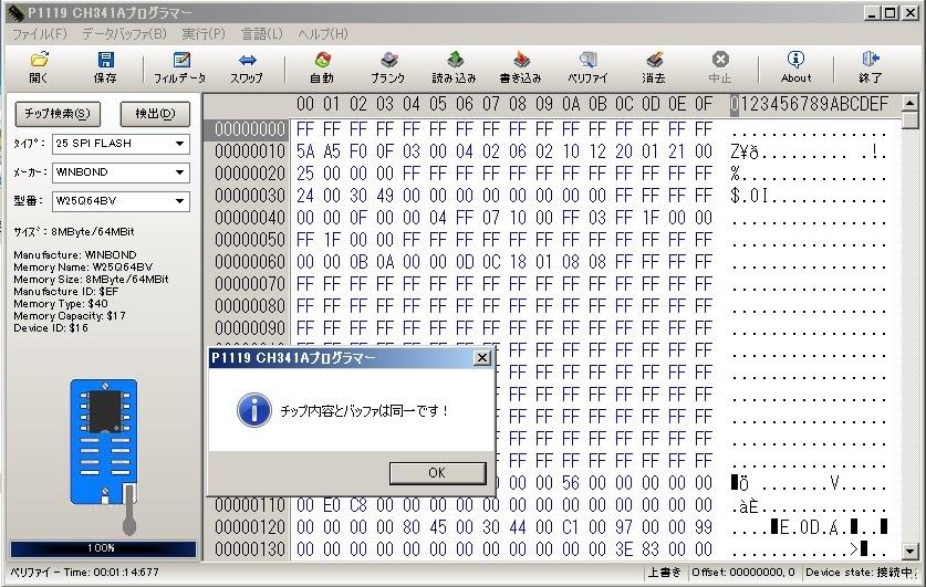 頭が痛くなくなり万事解決BIOSライティングその3_f0182936_18234768.jpg