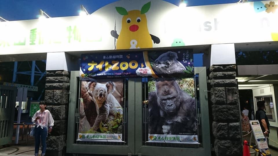 東山動植物園ナイトズー2019 最終日!_f0373339_13343604.jpg