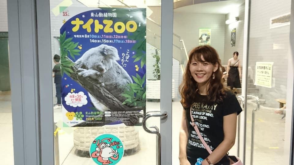 東山動植物園ナイトズー2019 最終日!_f0373339_14083050.jpg