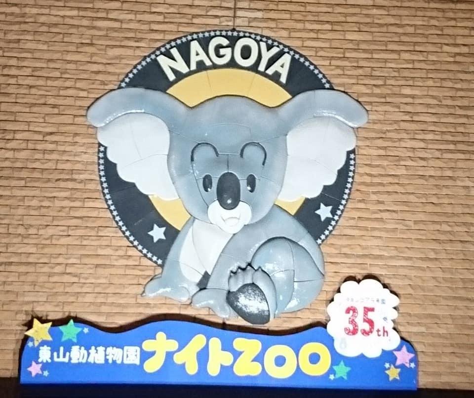 東山動植物園ナイトズー2019 最終日!_f0373339_14200594.jpg