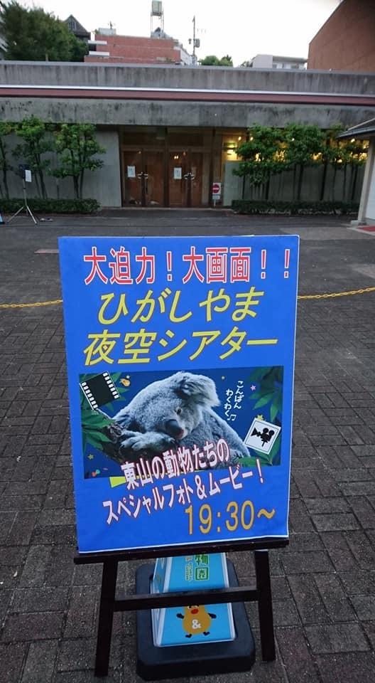 東山動植物園ナイトズー2019 最終日!_f0373339_14343800.jpg