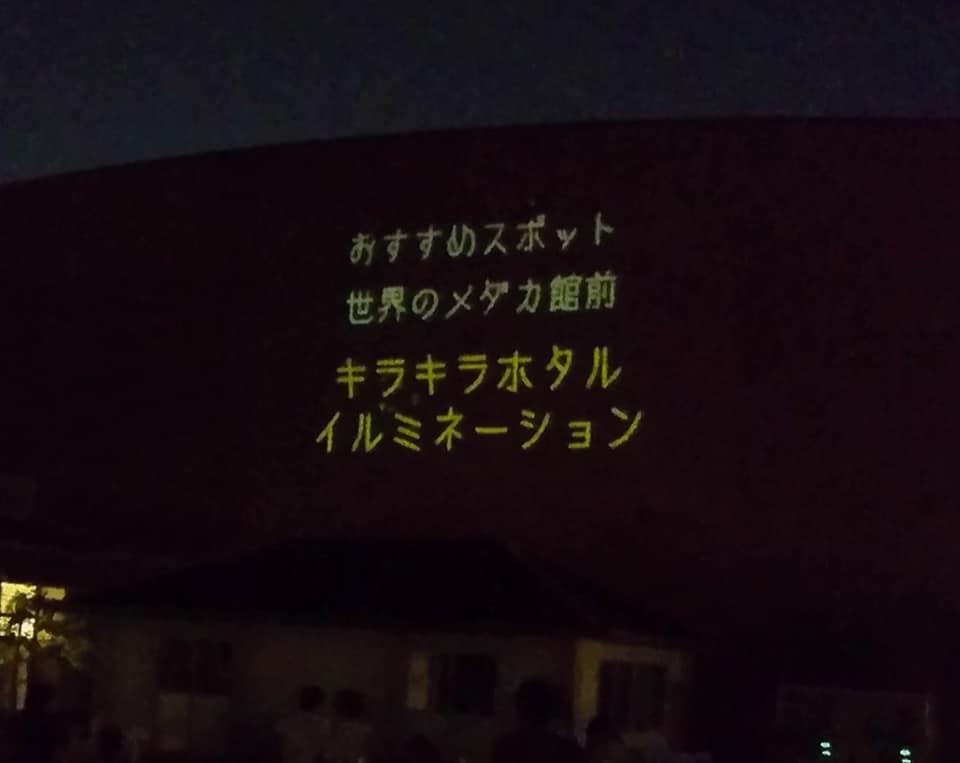 東山動植物園ナイトズー2019 最終日!_f0373339_14343936.jpg
