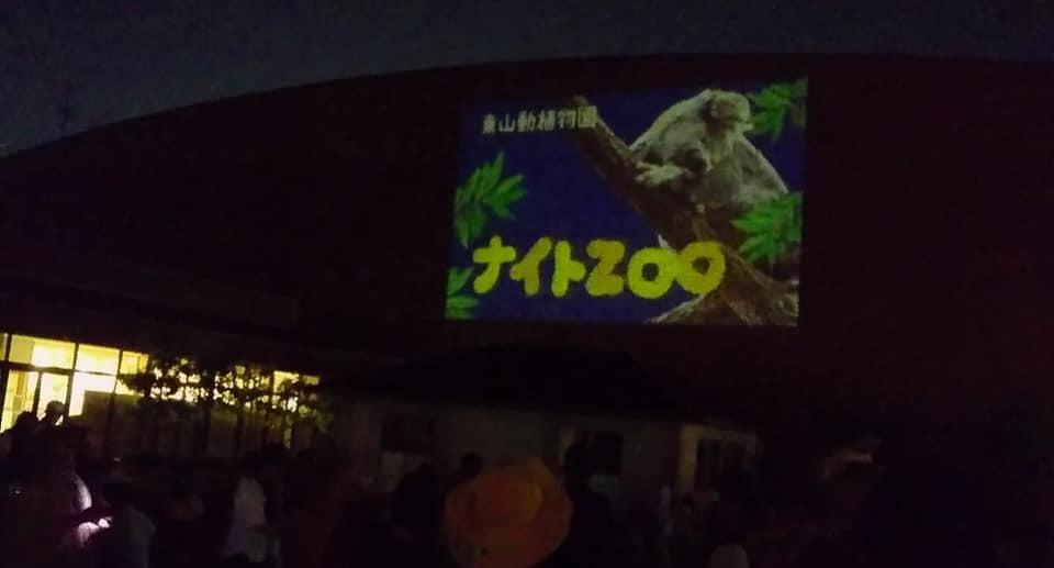 東山動植物園ナイトズー2019 最終日!_f0373339_14343961.jpg
