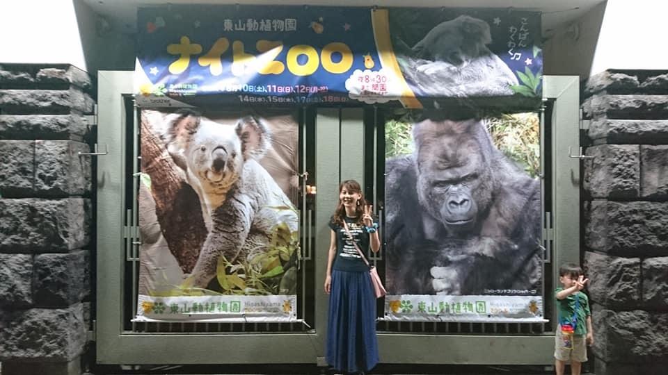 東山動植物園ナイトズー2019 最終日!_f0373339_14363194.jpg