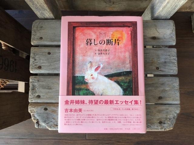 2019年8月「青と夜ノ空クルクル便」で送った本の紹介1_c0328441_17403142.jpg